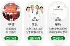 河南省郑州医药院附属医院肝病科2019年爱肝护肝暖春计划