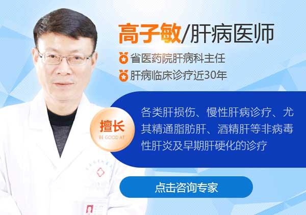 全国爱肝日中华爱肝援助计划正式启动,3月18—24日,京沪豫肝病专家来郑会诊