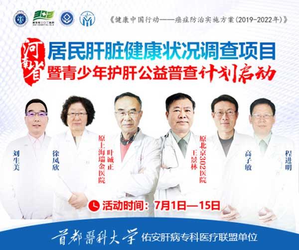 7月1日起,北京、上海知名肝病专家到河南省医药院附属医院会诊
