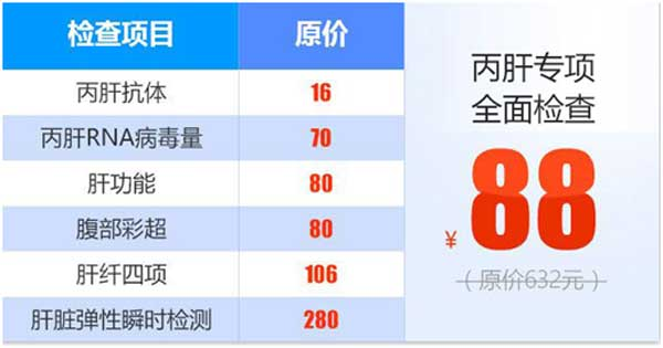 7月1日-15日,河南省居民肝病全面检查88元起,青少年肝病筛查仅需0元